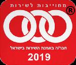 תו מחוייבות לשירות - חבר באמנת השירות בישראל