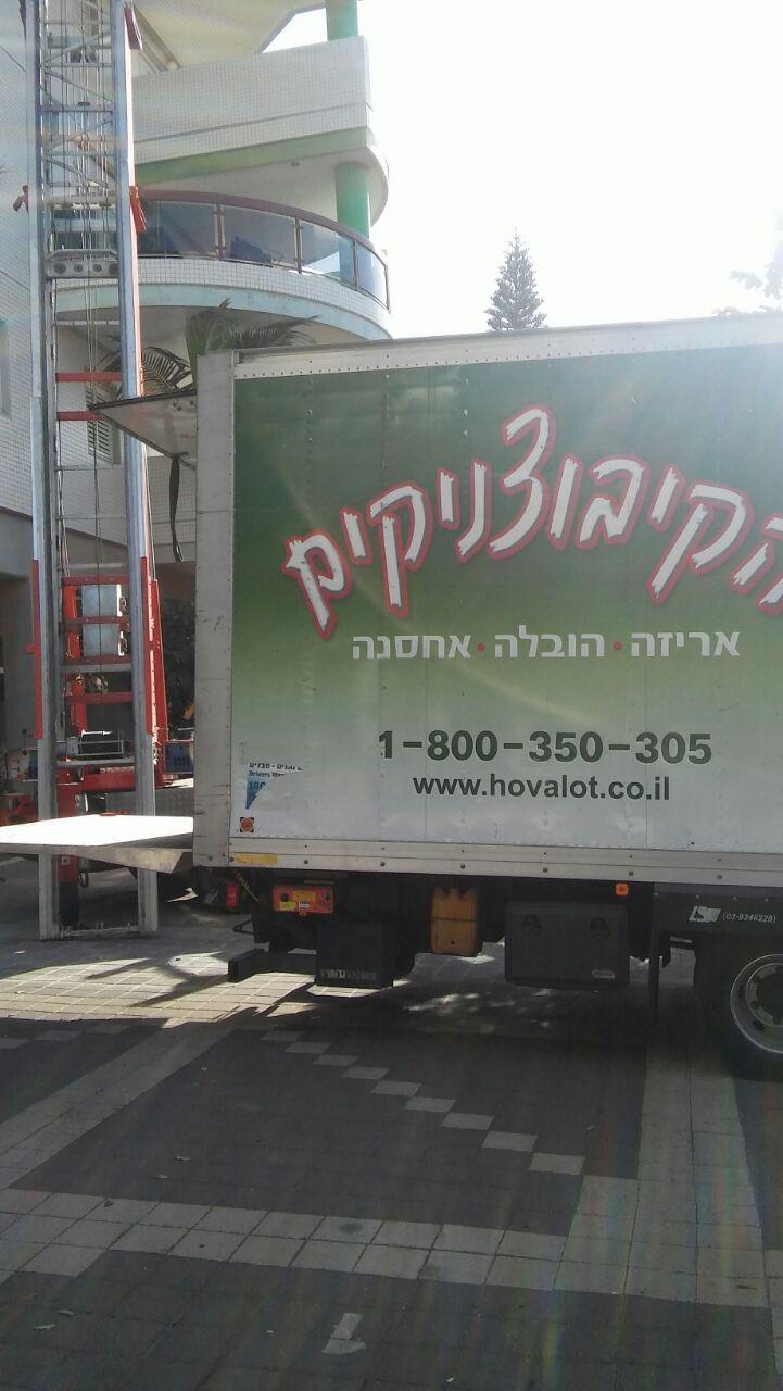 העמסת ציוד למשאית הובלות
